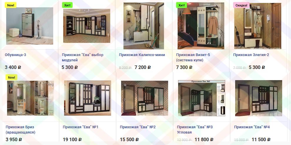 Мебель для прихожих не дорого