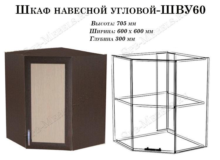 Навесной угловой шкаф на кухню