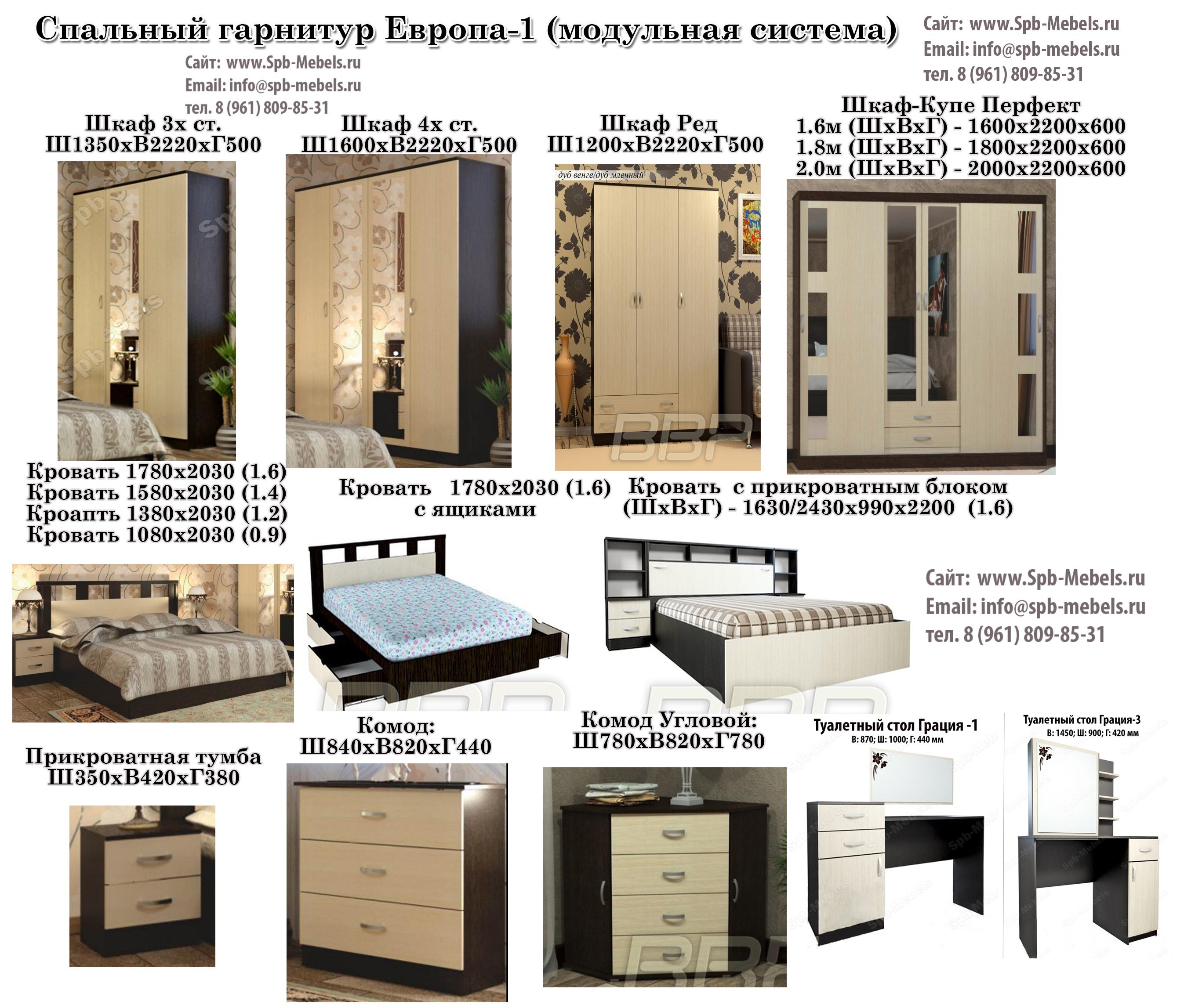 Спальный гарнитур модули шкафы
