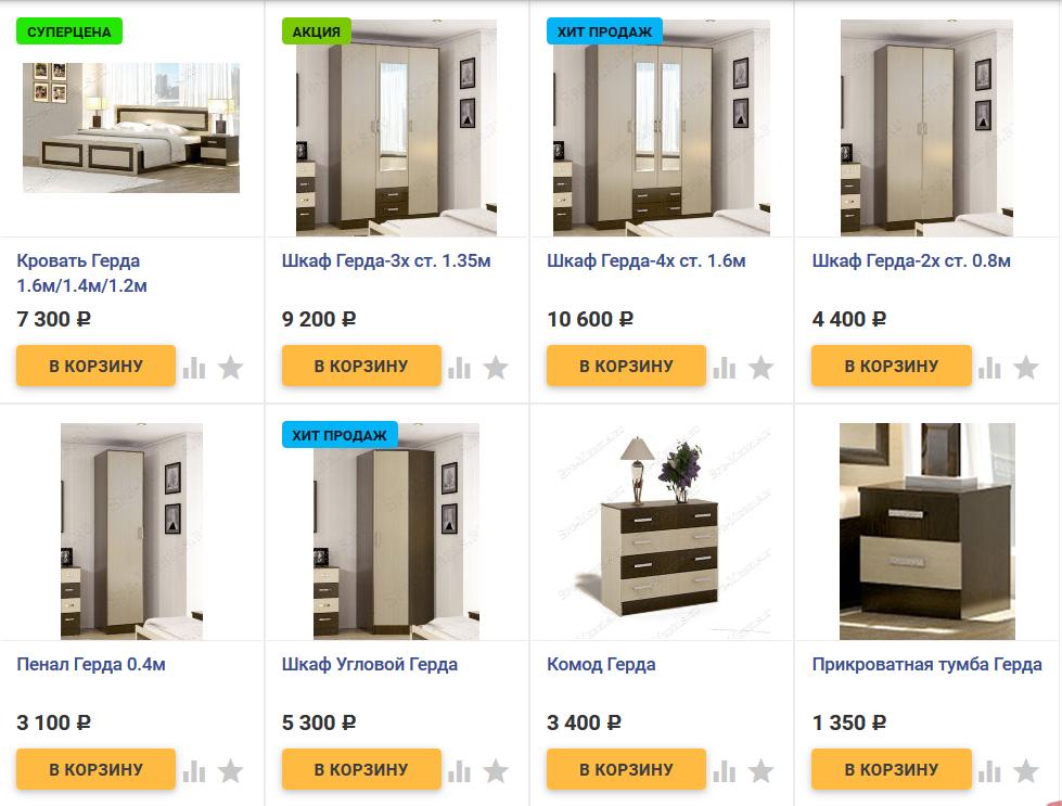 Модули для спальни купить